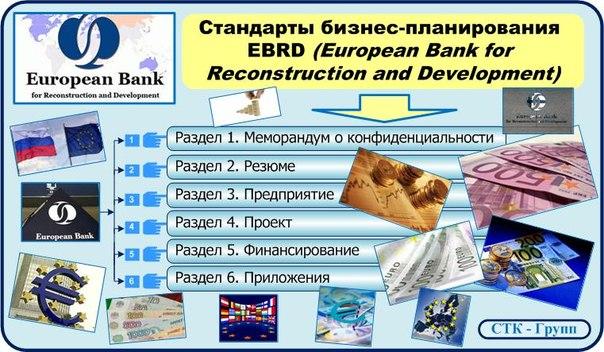 Стандарты бизнес-планирования EBRD